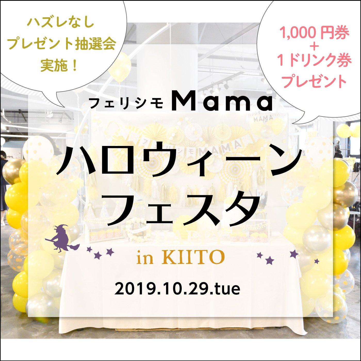 〈フェリシモMama〉10月29日(火)フェリシモMamaハロウィーンフェスタ in KIITO