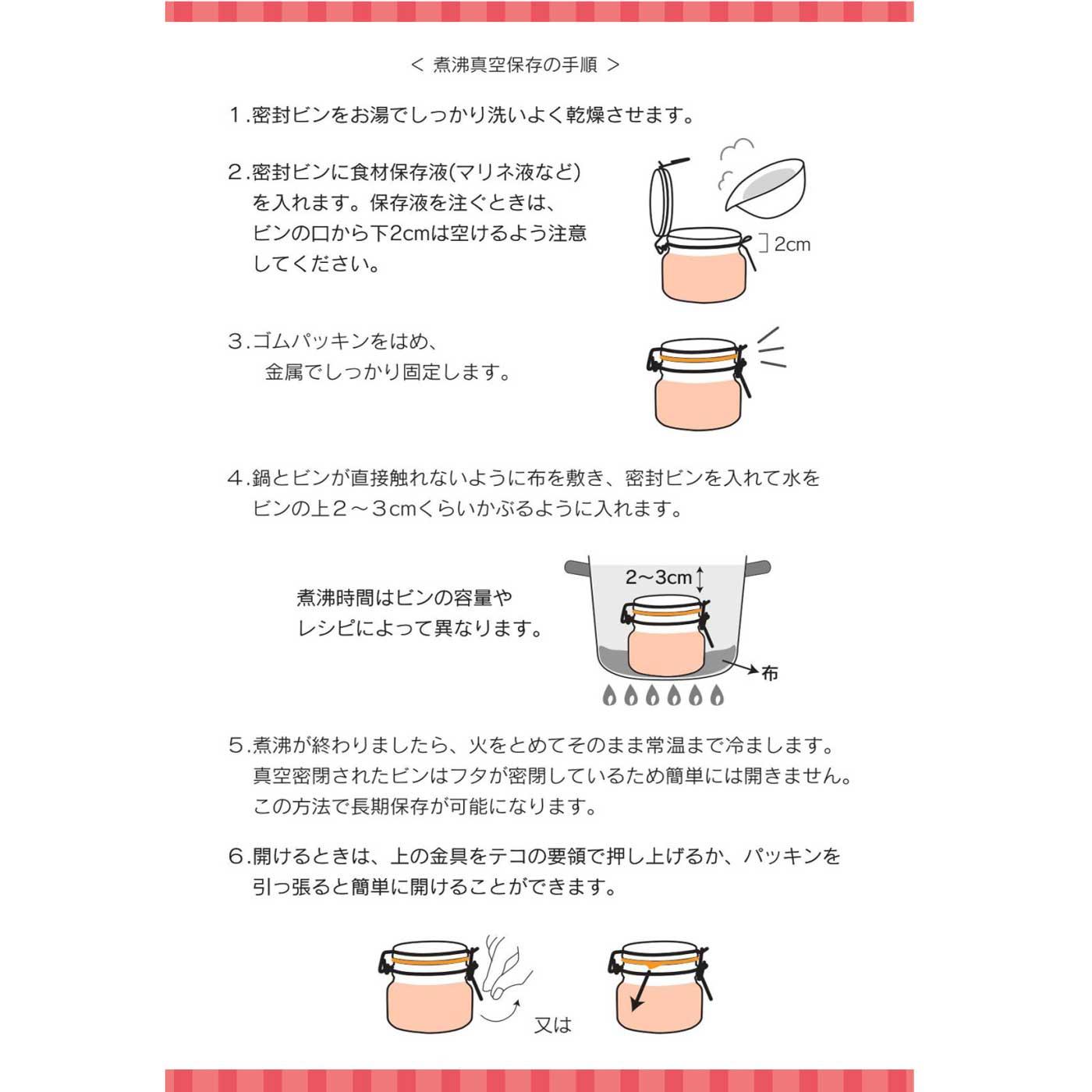 クリップジャー煮沸真空保存方法