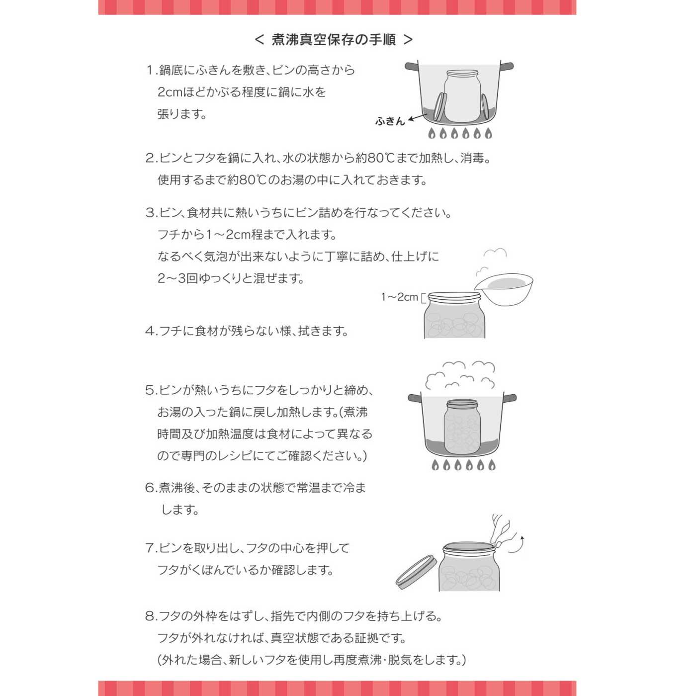 プリザーブジャー煮沸真空保存方法