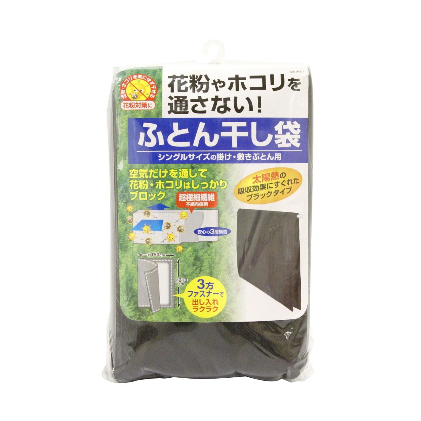 フェリシモ 空気は通して花粉・ホコリはブロック!花粉ガード ふとん干し袋の会【定期便】