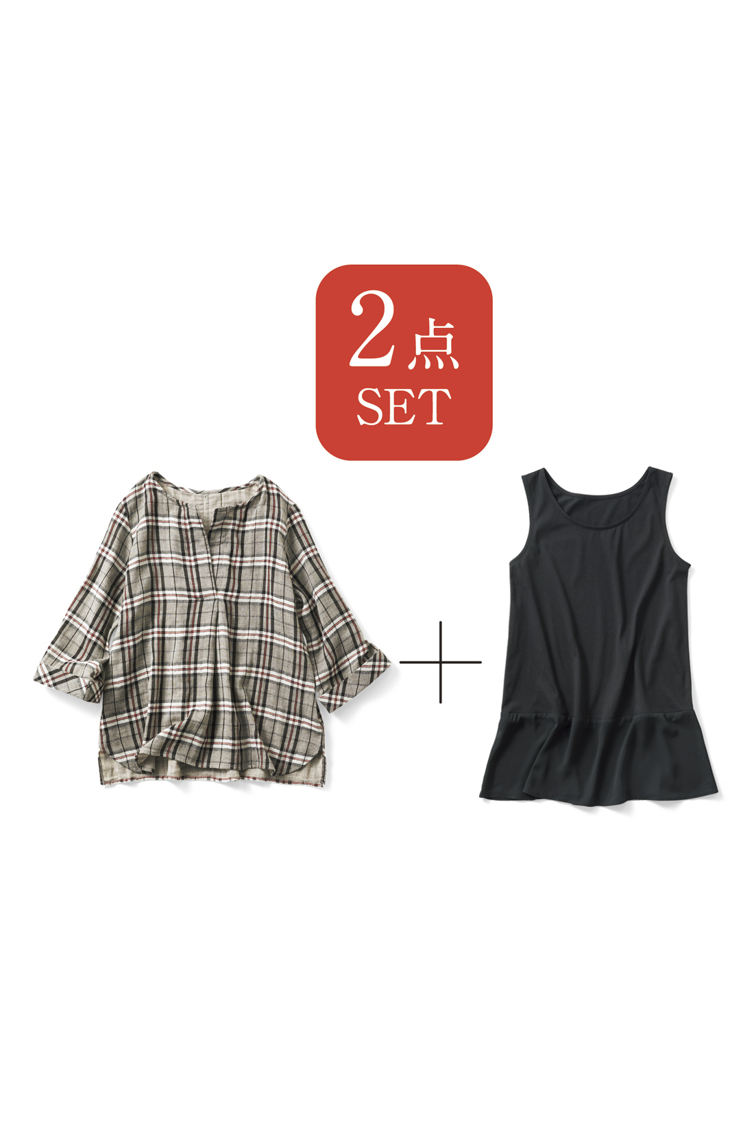 単品での着まわしもOKな優秀アイテム2点セット。届いたまま着るだけでおしゃれが即完成してコーデも広がる!※お届けするカラーとは異なります。