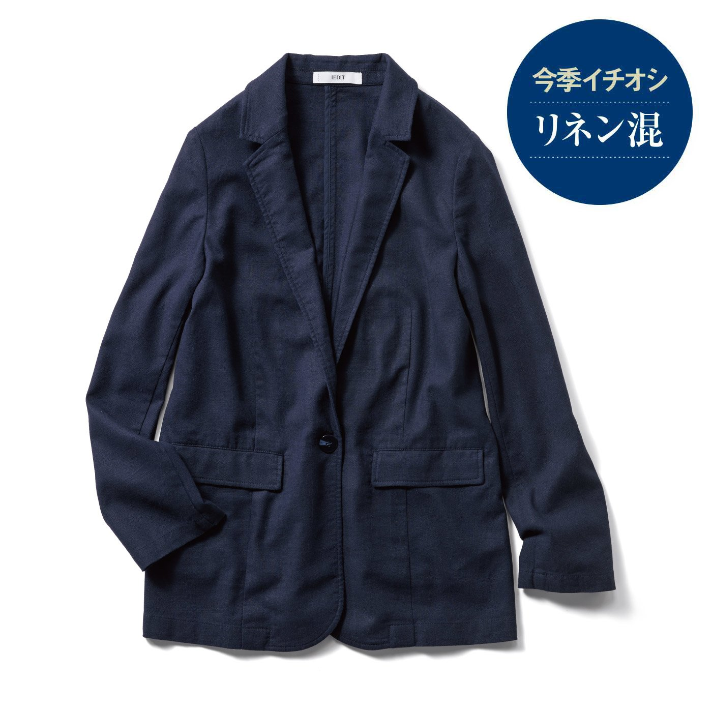 IEDIT[イディット] リネン混素材で上質にこなれる きれい見えジャケット〈ネイビー〉