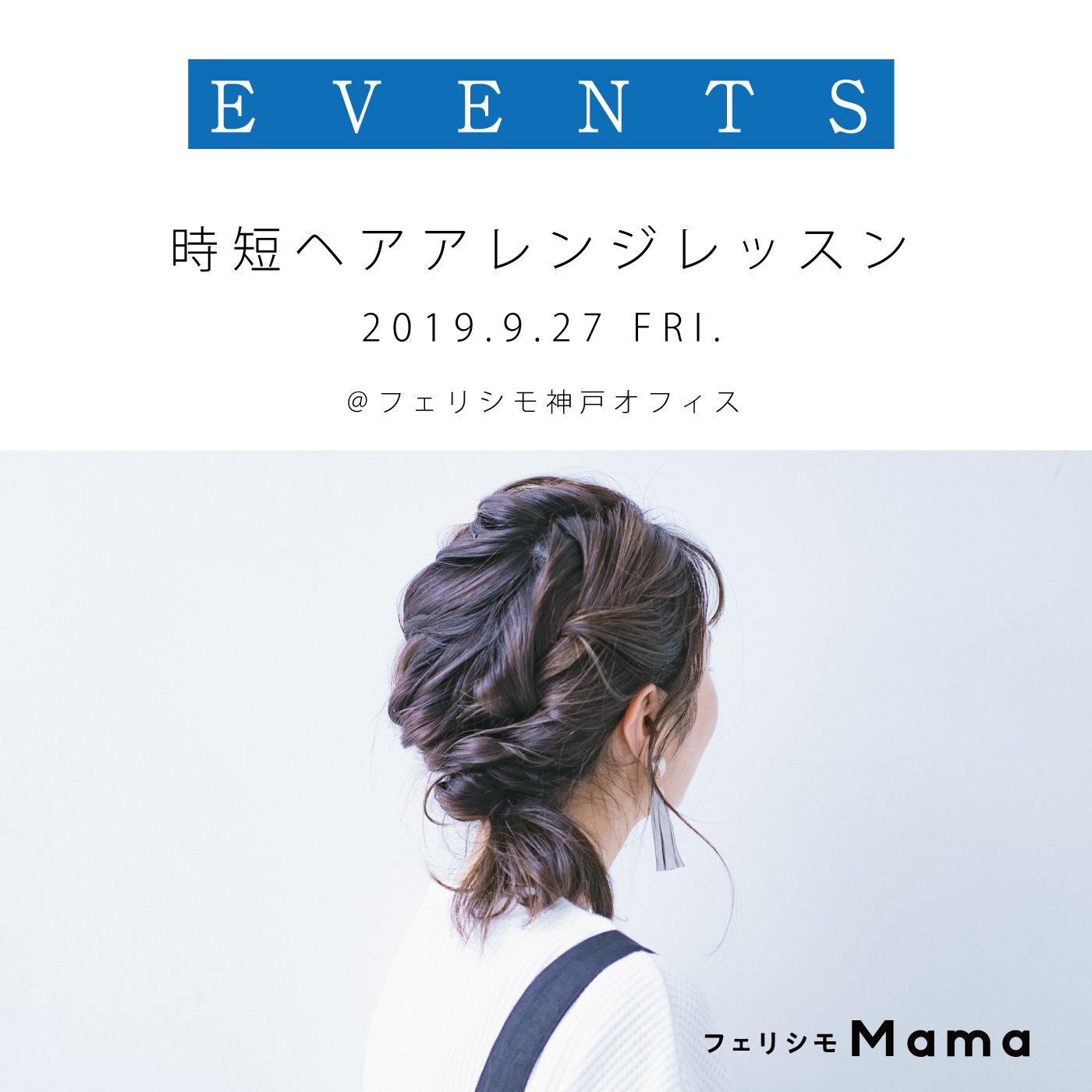〈フェリシモMama〉2019年9月27日(金)好印象ママ&マタニティになれる 時短ヘアアレンジレッスン?