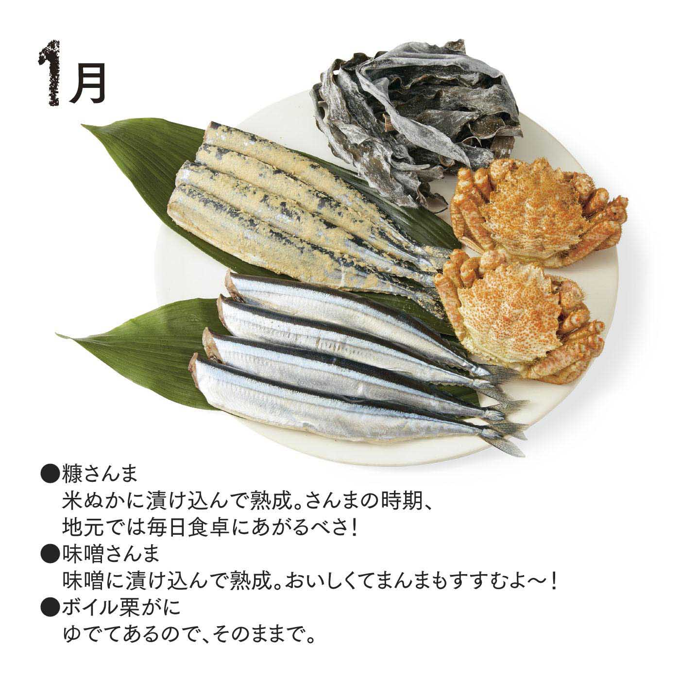 米ぬかに漬け込んで熟成された「糠さんま」は、漁師町に伝わる保存食。うま味がぎゅっと濃縮しておいしい! ひとり占めしたくなる栗がにや、そのまま食べてもおいしいだし昆布、焼くだけでしっとり食感の塩さんまをセットに。