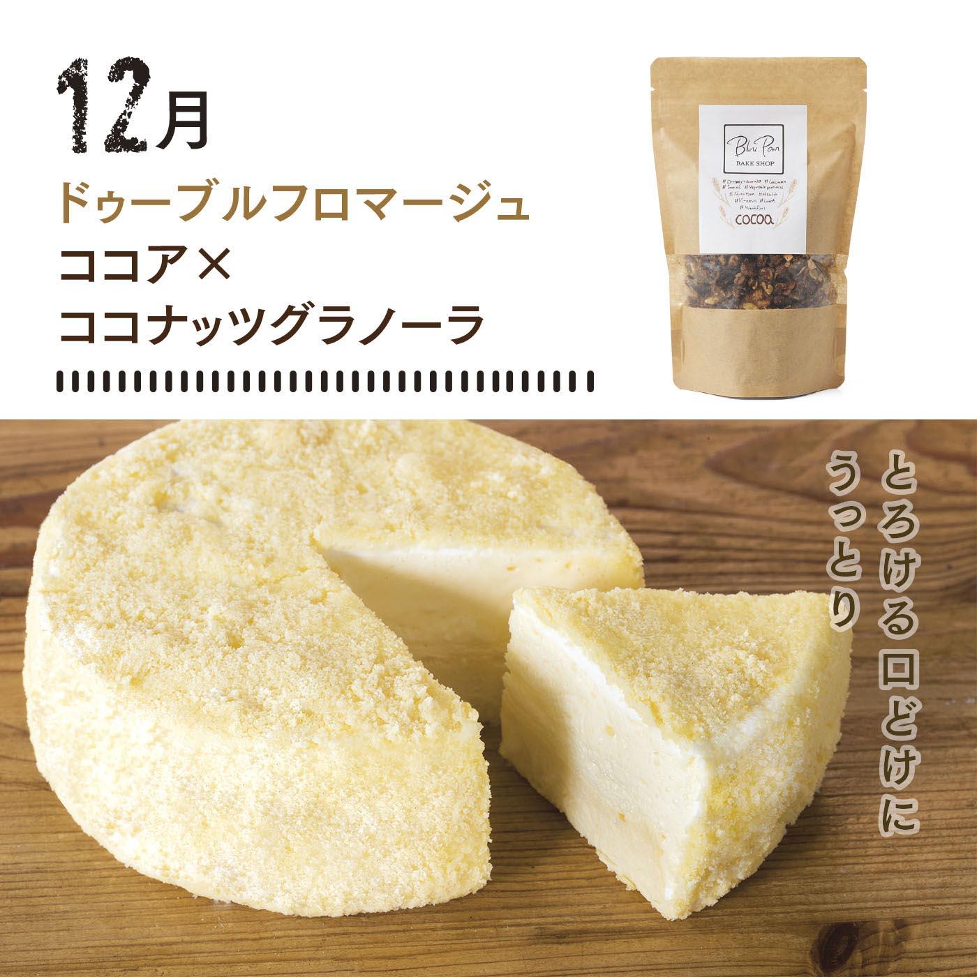 北海道産生乳使用のクリームチーズと生クリームをふんだんに使った、リピーター続出の名物ケーキ。ココアにココナッツをプラスしたやさしい甘みのグラノーラをセットに。