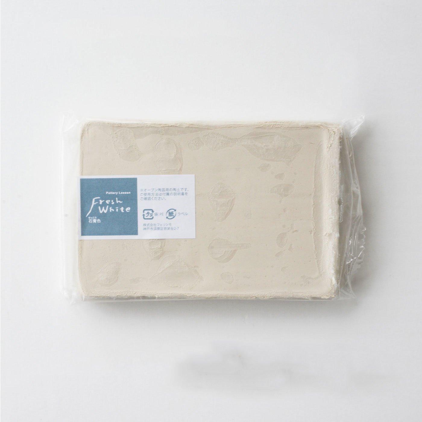オーブン陶芸用 陶土約500g (フレッシュ色/石膏色)
