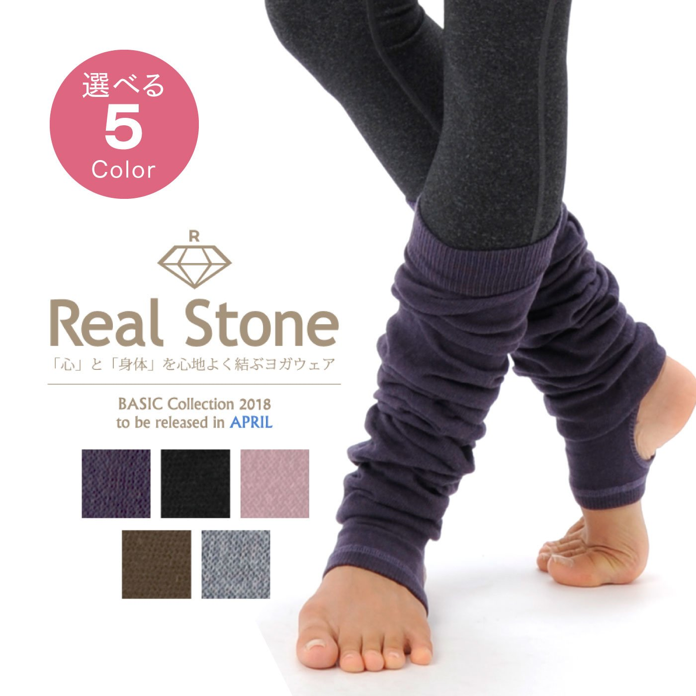 Real Stone トレンカ風ヨガ用ソックス