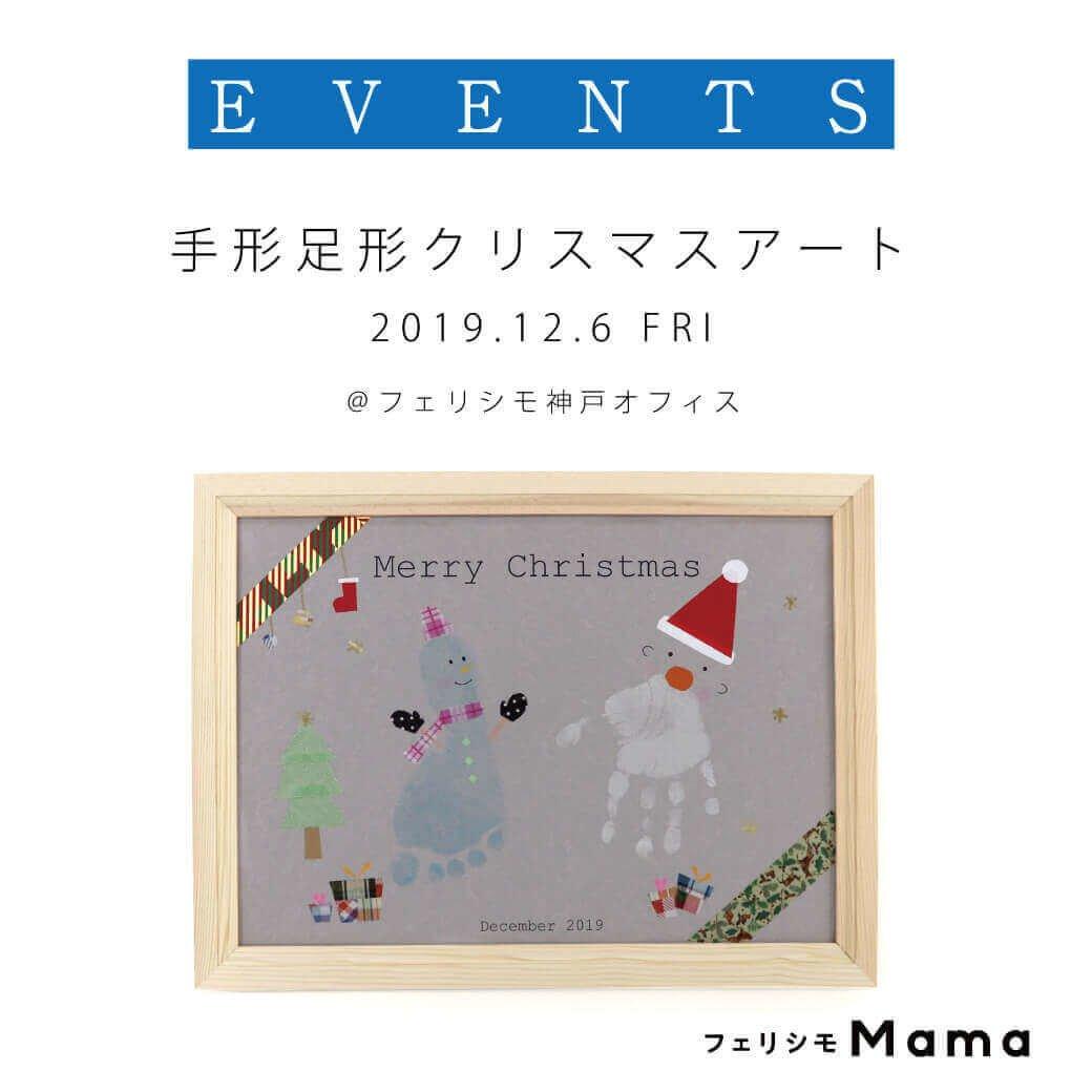 〈フェリシモMama〉2019年12月6日(金)クリスマス手形足形アート