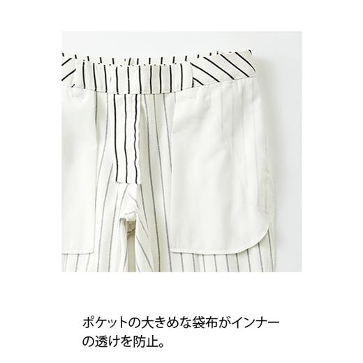 ポケットの大きめな袋布がインナーの透けを防止。
