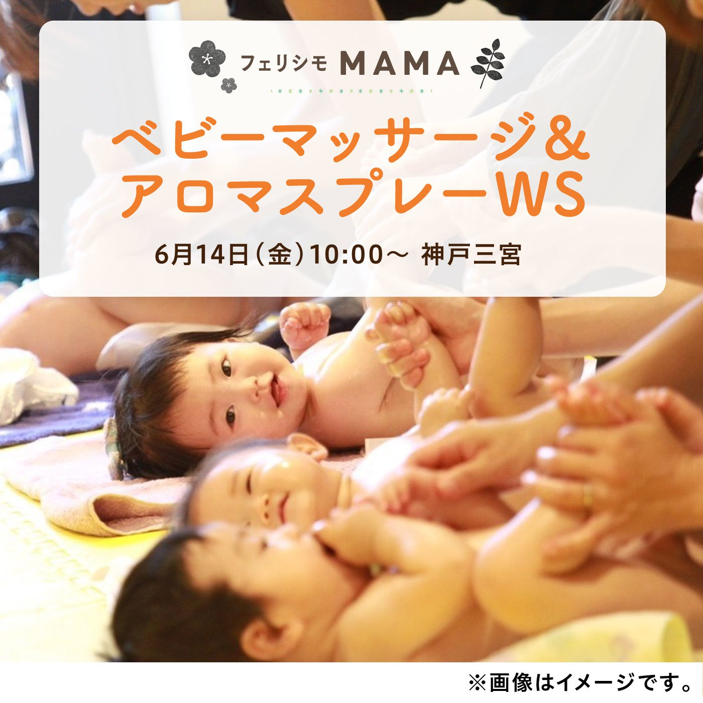 〈フェリシモMAMA〉6月14日(金)ベビーマッサージ・アロマスプレーワークショップ&座談会