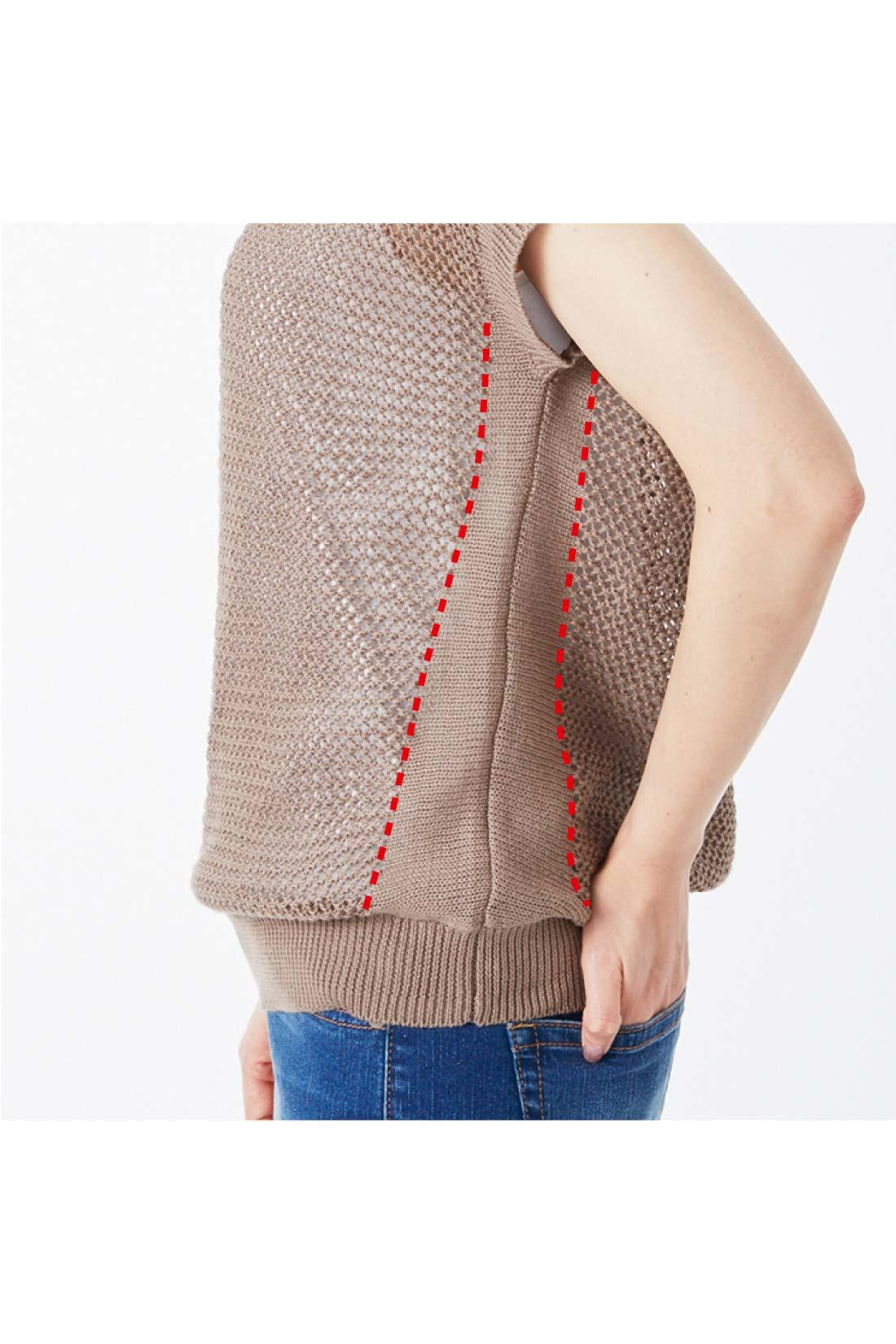 正面から見える身ごろのメッシュ部分の面積を少なくし、わき部分の編み方を変えることで細見せ効果をかなえます。