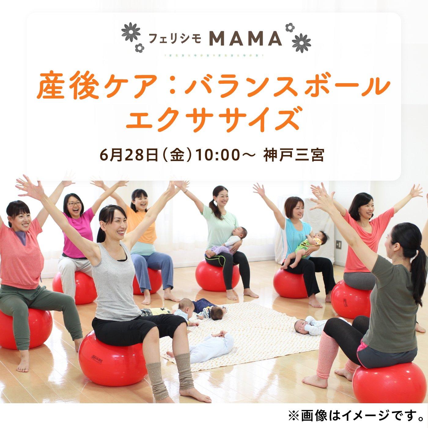 〈フェリシモMAMA〉2019年6月28日(金)産後ケア:バランスボールエクササイズ