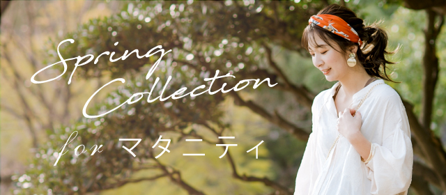 SPRING COLLECTION Forマタニティ