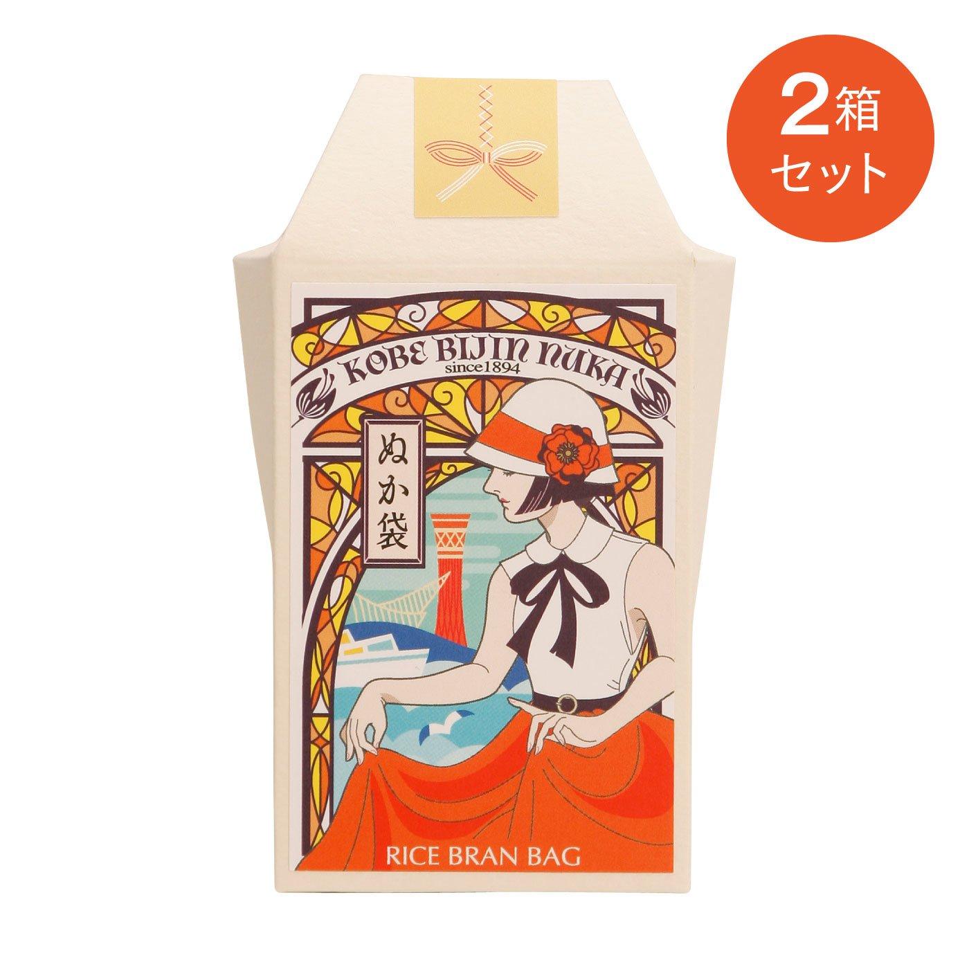神戸美人ぬか つるつるすべすべ肌に磨く ぬか袋(ぬか袋タイプの洗身・洗顔料)〈2箱セット〉の会