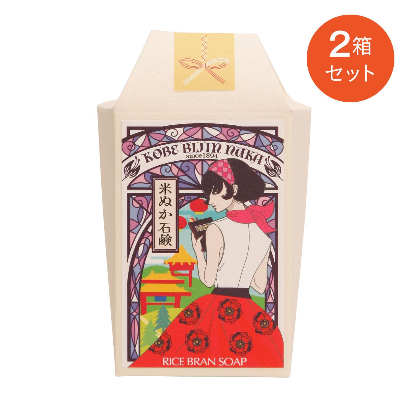 フェリシモ 神戸美人ぬか きめ細やかな泡立ち 米ぬか石鹸〈2個セット〉の会