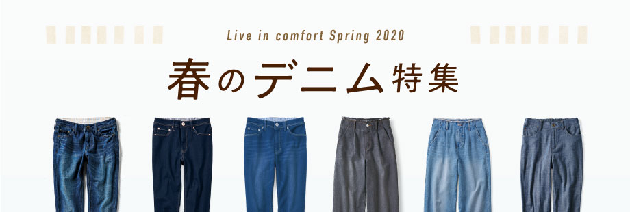 Live in comfort Spring 2020 春のデニム特集