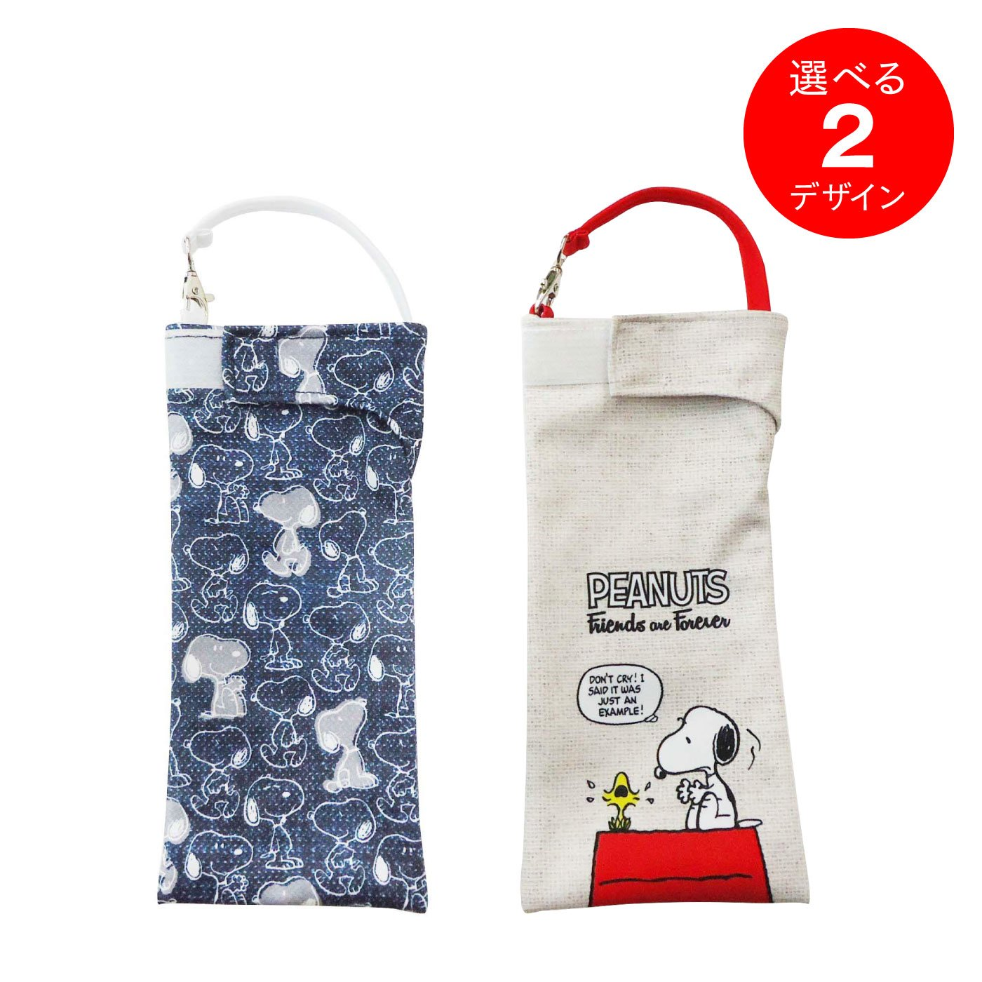 折りたたみ傘&ペットボトルホルダー くるポン 【スヌーピー】