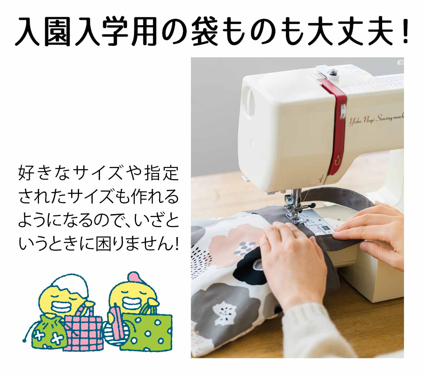 Couturier[クチュリエ]|袋ものはおまかせ! バッグとポーチはおてのものレッスンの会
