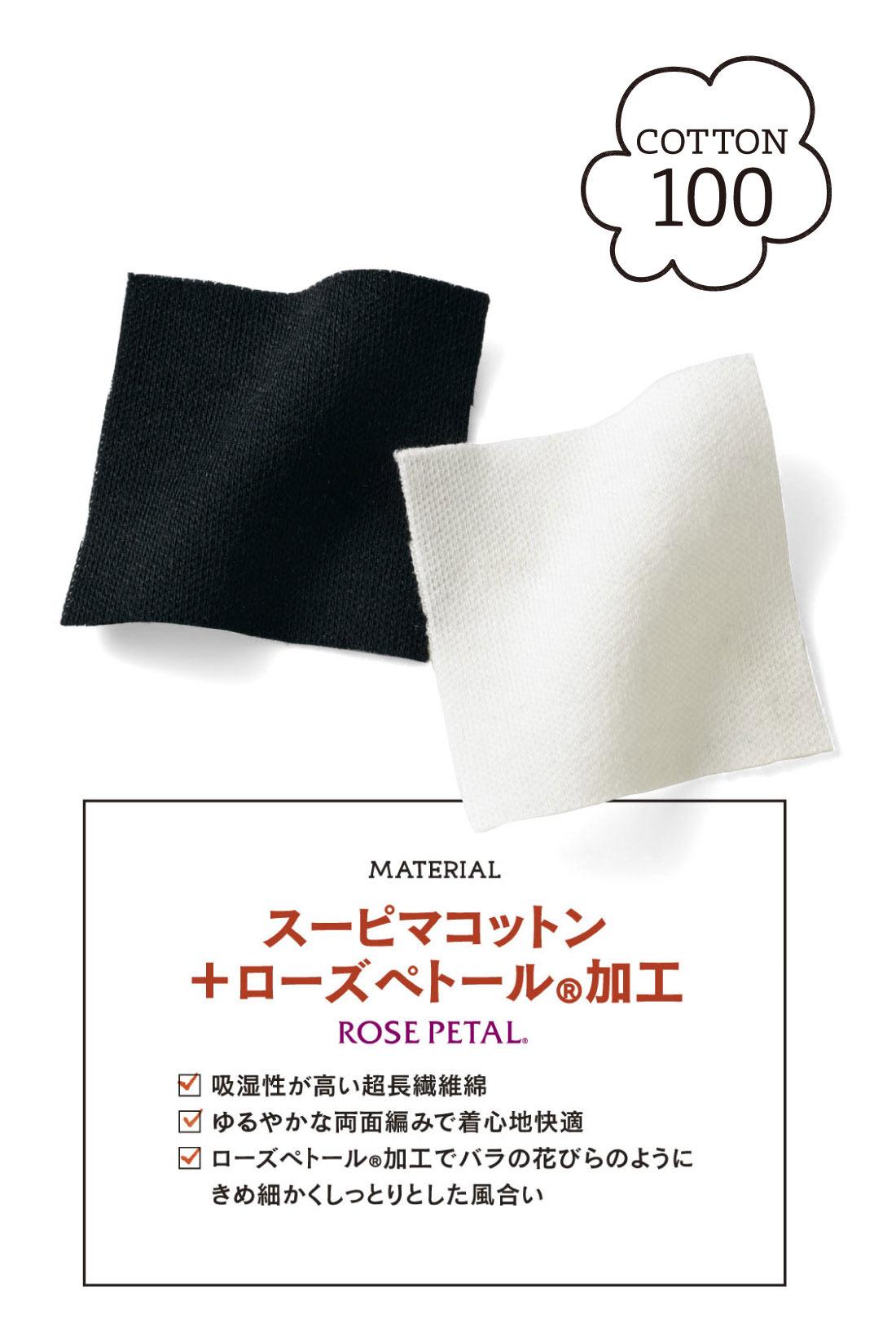 ※「ローズペトール(R)」は富士紡ホールディングス㈱の登録商標です。