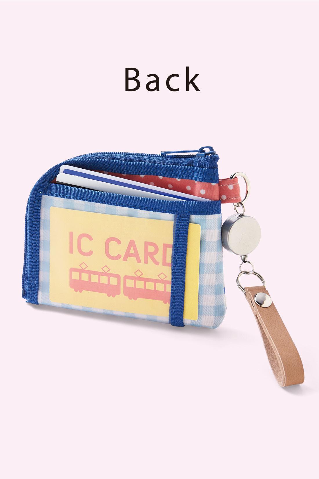 ICカードは後ろの透明ポケットに入れて。