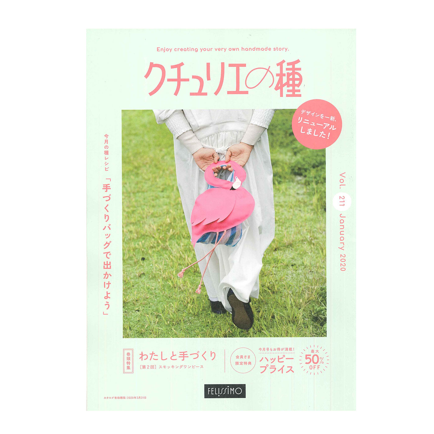 Couturier[クチュリエ]|「クチュリエクラブ」登録会費(年間登録)|クチュリエクラブ会員誌『クチュリエの種』