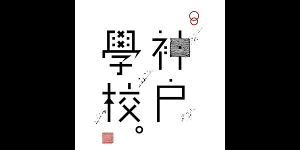 現在のロゴ