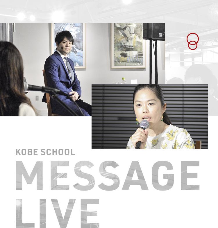 KOBE SCHOOL MESSAGE LIVE