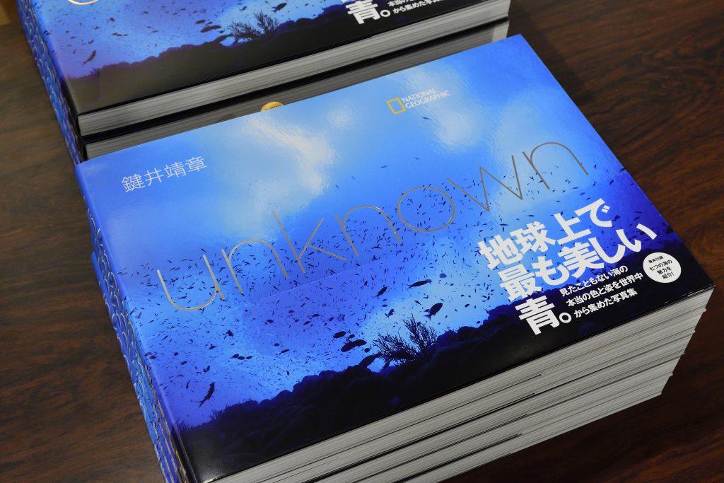 鍵井さん書籍 地球上で最も美しい青。