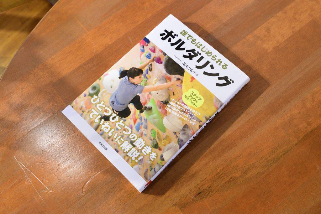 尾川さんの著書