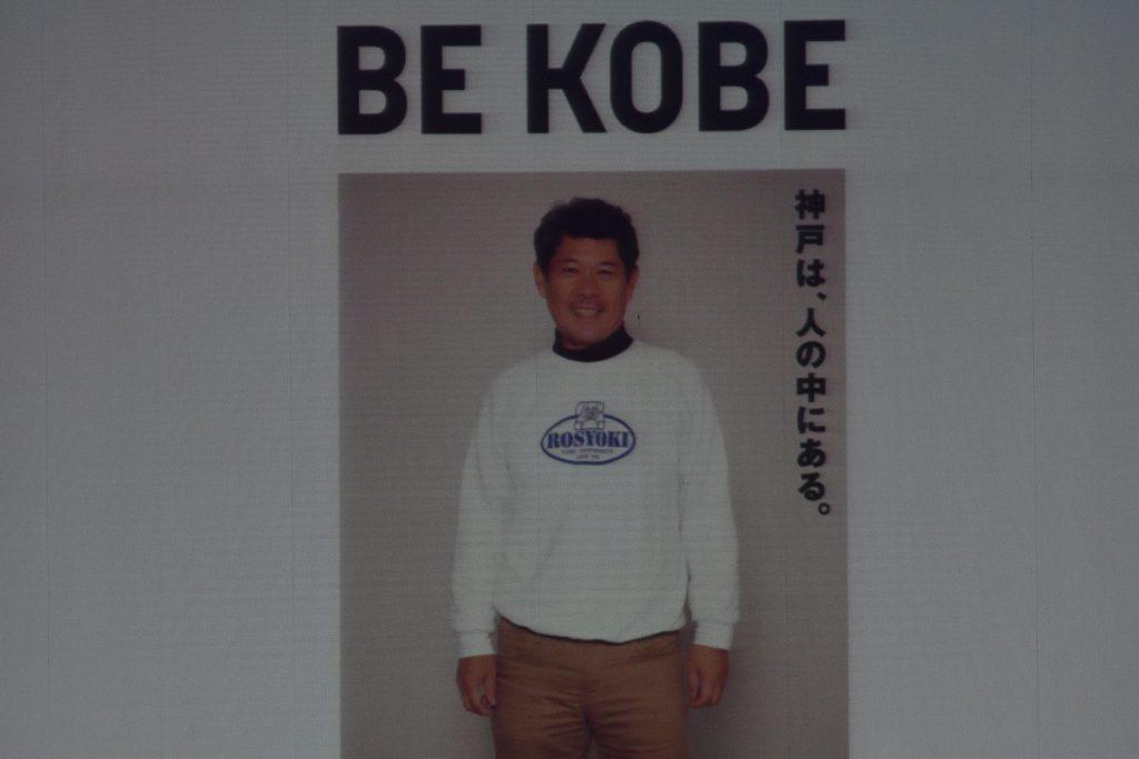 BE KOBE 神戸の魅力は人である 画像