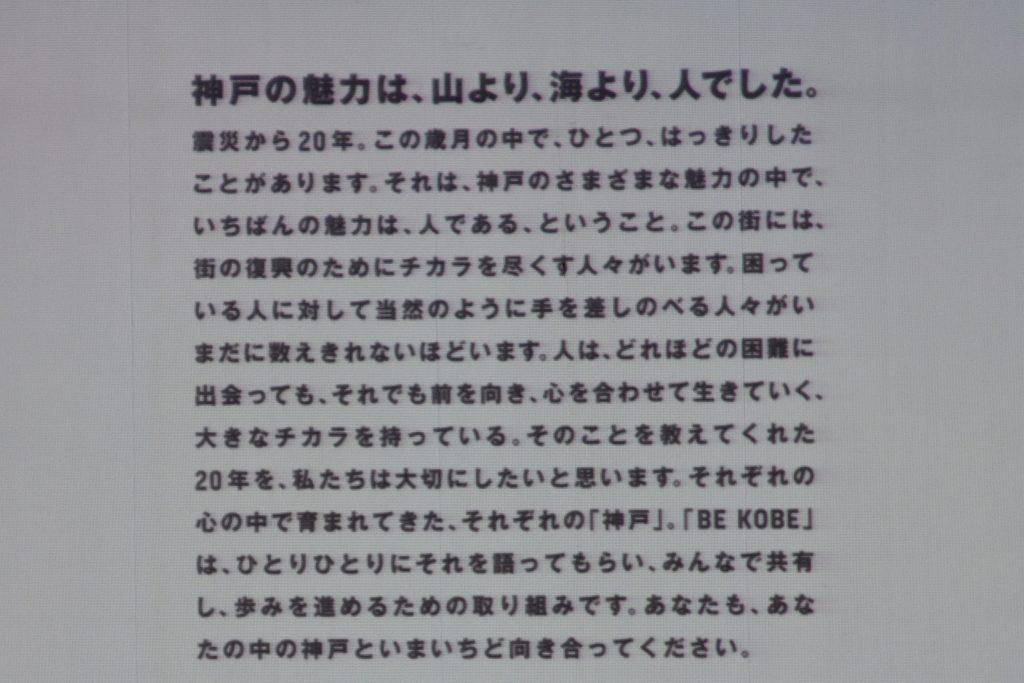 神戸の魅力は、山より、海より、人でした。画像