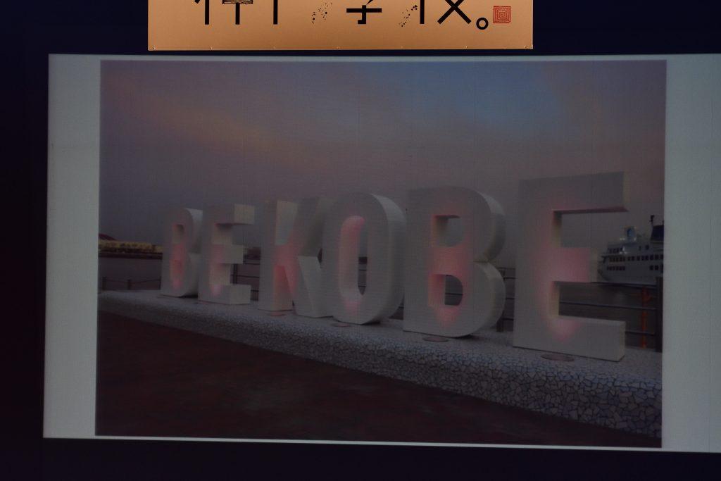 BE KOBEの画像