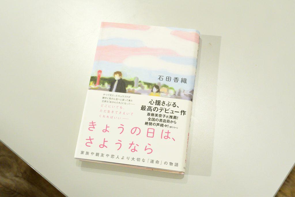 きょうの日は、さよなら小説について語る石田さん