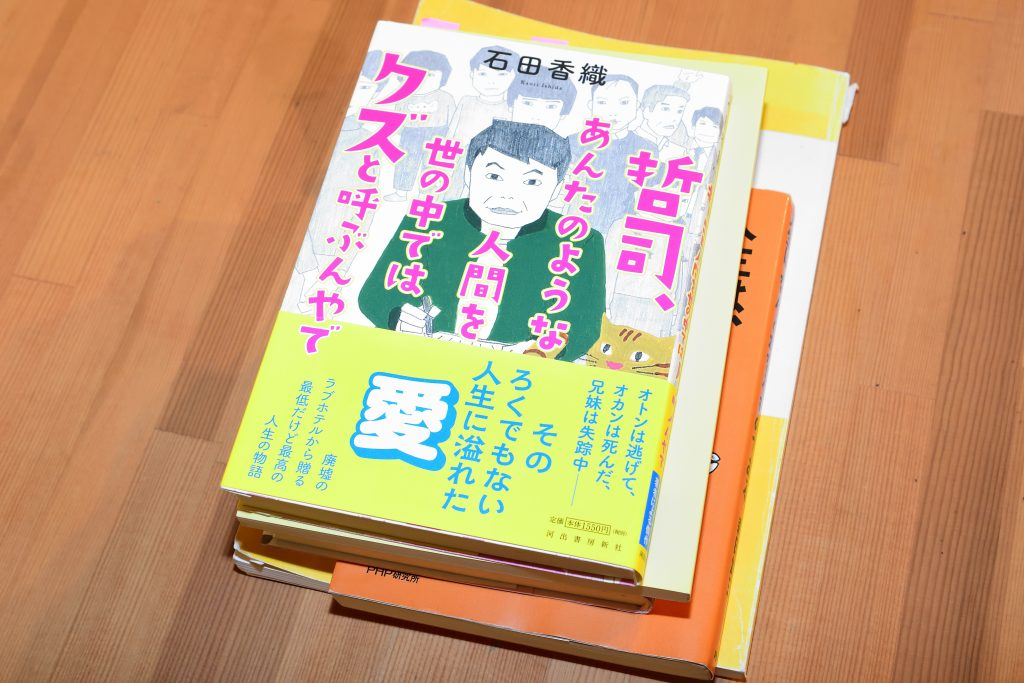 石田さんの書籍