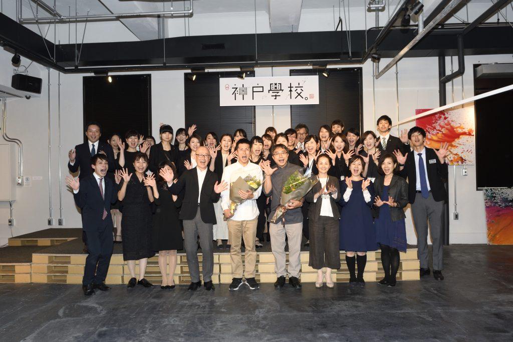 神戸学校集合写真を撮る山崎さん浅香さん
