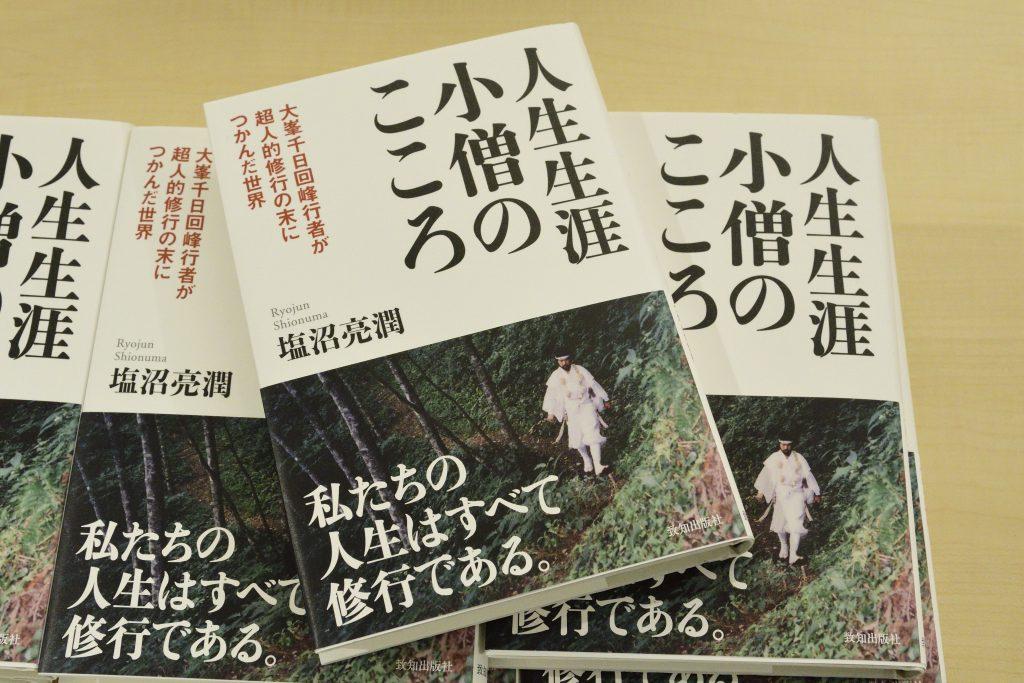 塩沼さんの著書「人生生涯小僧のこころ」