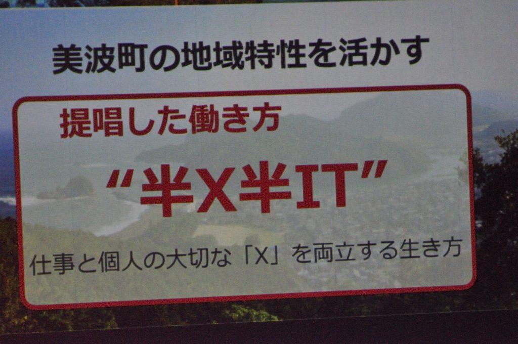 都会だと捨てざるを得ないXを大事にできる働き方、「半X半IT」を提唱について