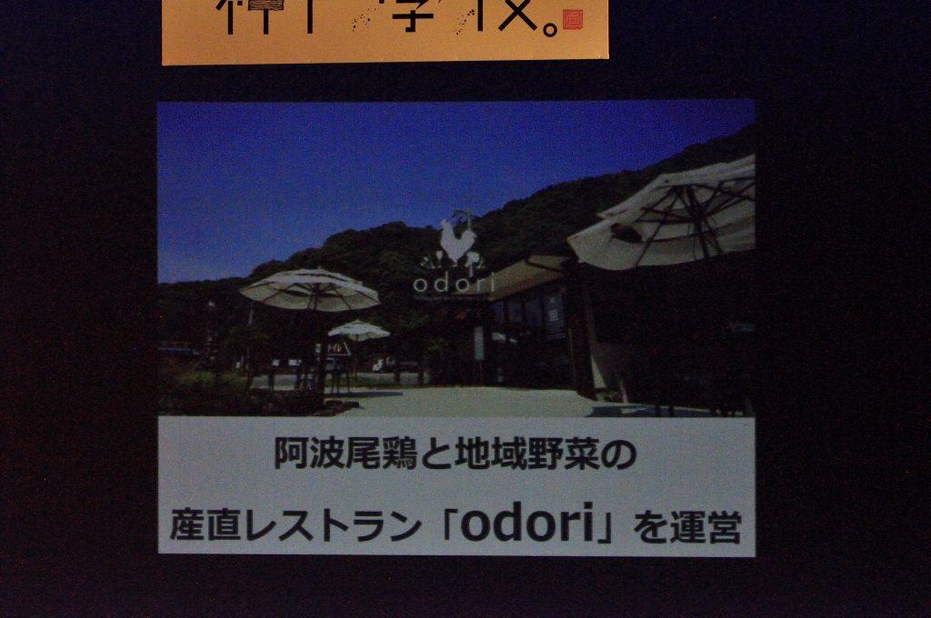 美波町で運営してる、阿波尾鶏という売れているけれども知られていない地鶏と徳島県南のお野菜にこだわったレストラン「odori(オドリ)」