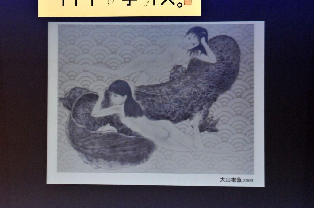 「大山椒魚」