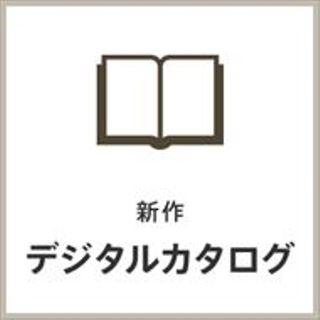 新作デジタルカタログ