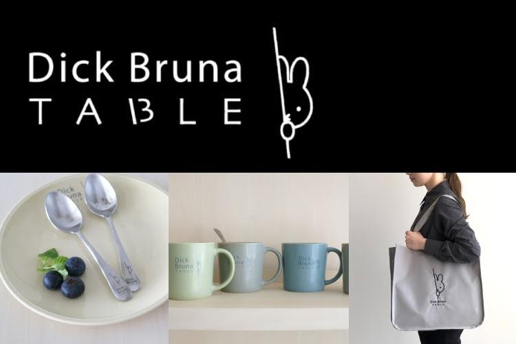 ディック・ブルーナ テーブルのグッズが通販開始!