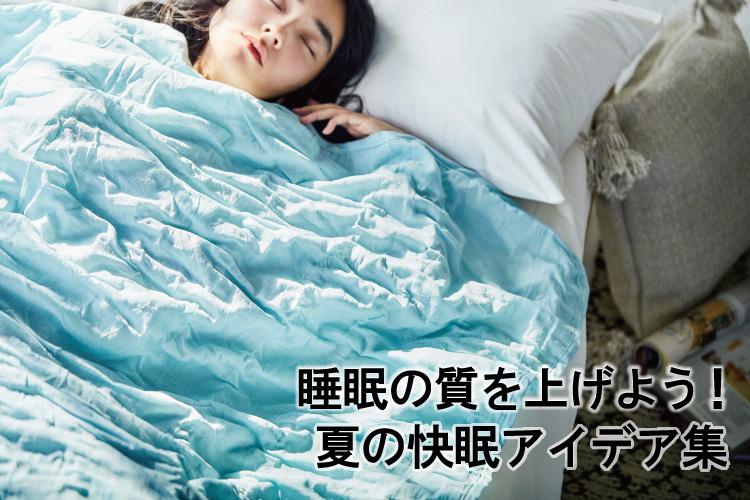 快眠のためにできること。睡眠の質を上げる3つのポイント&おすすめアイテム集 | Kraso [クラソ] ブログ | ...