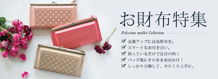 What's in? お財布特集 Felissimo wallet Collection 金運アップには長財布を。収納力と、使いやすさの関係。スマートなお付き合い。