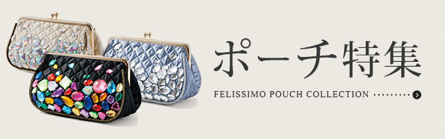 ポーチ特集 Felissimo Pouch Collection