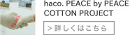 haco. PEACE by PEACE COTTON PROJECT