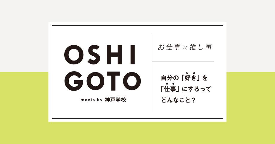 OSHIGOTOバナー