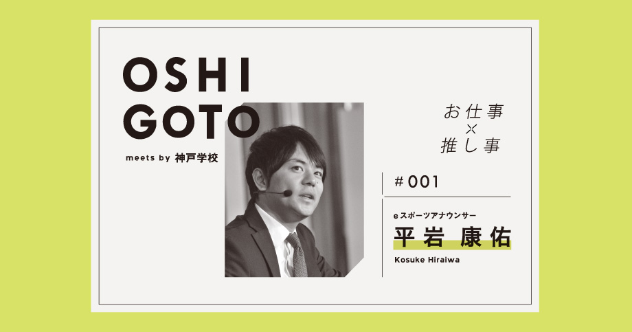 OSHIGOTO 平岩康佑さん