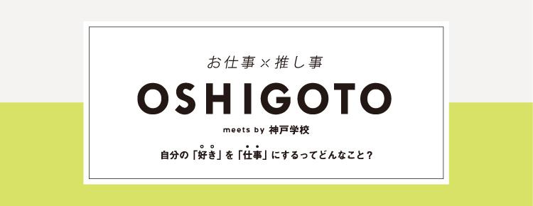 OSHIGOTO meets by 神戸学校