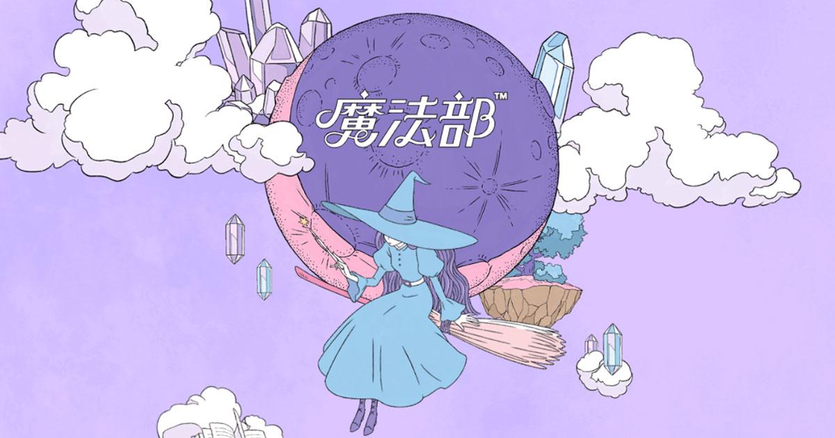 魔法部キービジュアル