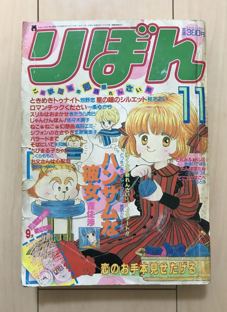 りぼん 1988年11月号